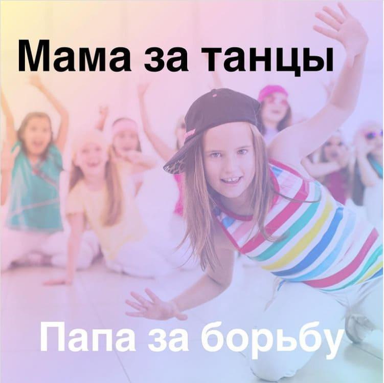 Мама за танцы, папа за борьбу